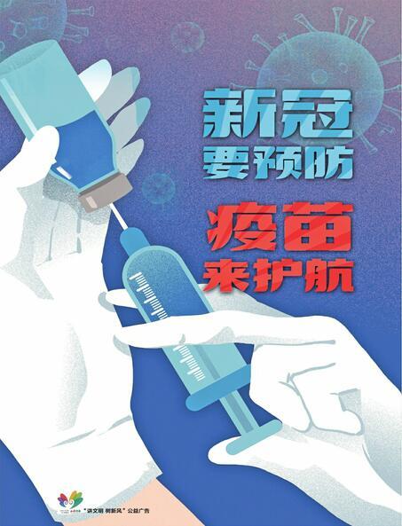 讲文明树新风公益广告:新冠要预防 疫苗来护航